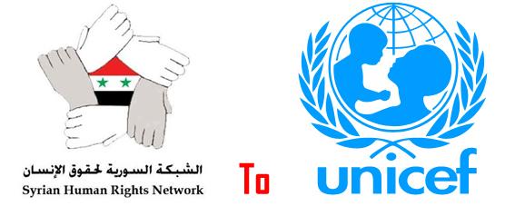 La Rete Siriana per il monitoraggio dei diritti dell'uomo all'UNICEF = Syrian Human Rights Network to UNICEF