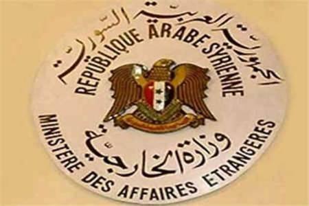 Ministero degli Esteri della Siria