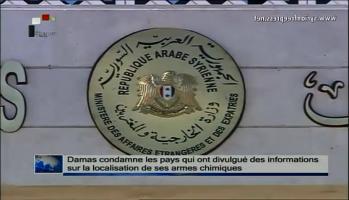 Ministero degli Esteri e degli Espatriati Siriano